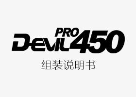 ALZRC - DEVIL 450 Pro V2 组装说明书