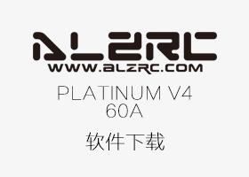 ALZRC - Pentium 60A V4 无刷电子调速器设置软件