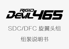 ALZRC - DEVIL 465 SDC/DFC 旋翼头组组装说明书