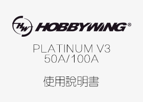好盈 HobbyWing - Pentium 50A/100A V3 空模无刷电子调速器使用说明书