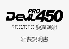 ALZRC - DEVIL 450 SDC/DFC 旋翼头组组装说明书