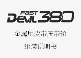 ALZRC - Devil 380 FAST 金属尾皮带压带轮组装说明书