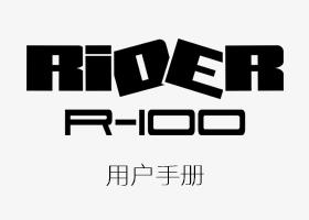 ALZRC - RIDER 骑士 R-100 1/10 像真极速遥控摩托车用户手册