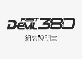 ALZRC - DEVIL 380 FAST 组装说明书