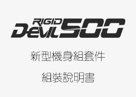 ALZRC - DEVIL 500 RIGID 新型机身组套件组装手册